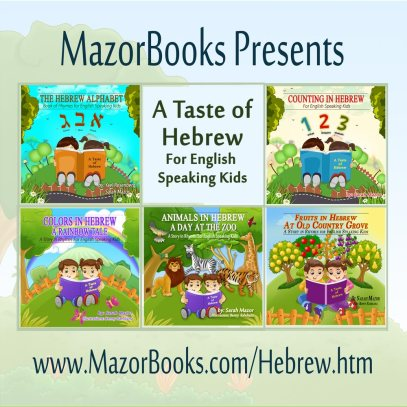Hebrew names for animals | MazorBooks